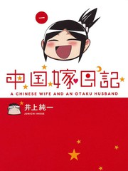 中國新娘日記