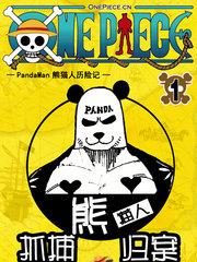 海賊王-熊貓人歷險記