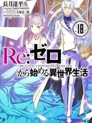 Re:從零開始的異世界生活