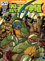 忍者神龜:驚奇歷險記