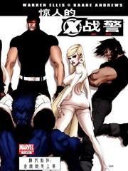 X戰警:異種