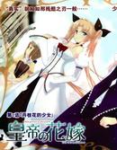 皇帝的花嫁