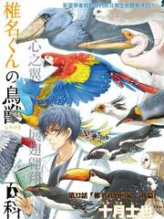 椎名的鳥獸百科