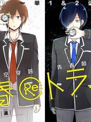 Re:青春 Retry