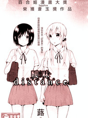 曖昧distance