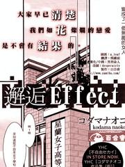 邂逅Effect