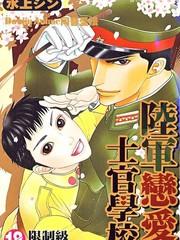 陸軍戀愛士官學校
