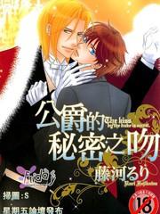公爵的祕密之吻