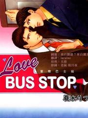 愛戀巴士站