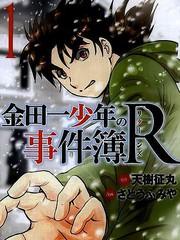 金田一少年事件簿2008
