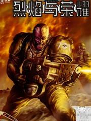 戰錘40K:烈焰與榮耀