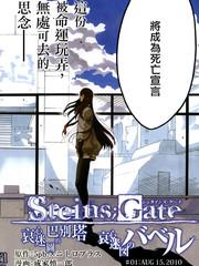 命運石之門:哀心迷圖的巴別塔