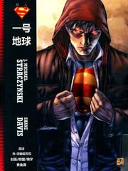 超人:一號地球