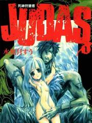 JUDAS死神狩獵者
