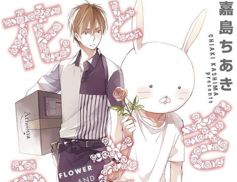 花與兔子(單行本版)