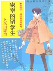 外聘偵探 鋸織粕日郎系列 密室的留學生
