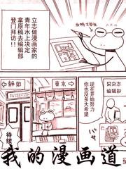 我的漫畫道