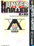 HUNTER X HUNTER獵人導讀