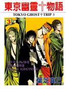 東京幽靈物語