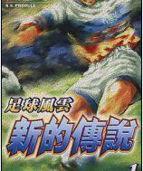 足球風雲4