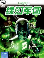 至白之日:綠燈軍團