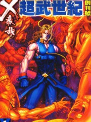 X暴族-超武世紀