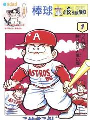 棒球大奇蹟