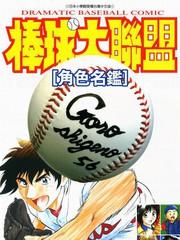棒球大聯盟角色名鑑