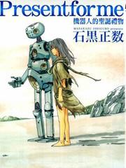 機器人的聖誕禮物