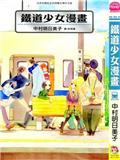 鐵道少女漫畫