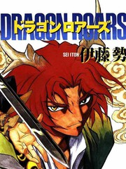 Dragon_Roars龍之鳴泣