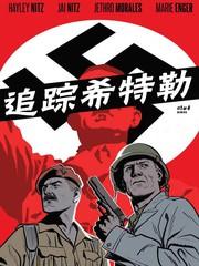 追蹤希特勒