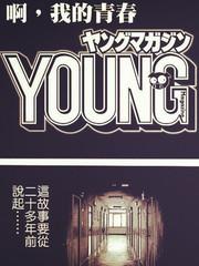 我的青春,YoungMagazine