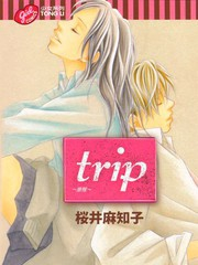trip旅程