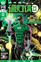 THE綠燈俠v1