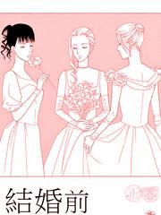結婚前想做的事