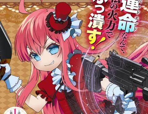 當現代武器落入無論如何都不想敗落的惡役大小姐手裡時便是這副模樣