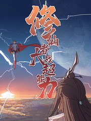 修仙者大戰超能力