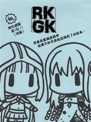 (魔法紀錄)RKGK