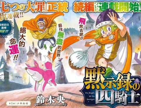 七大罪續篇-默示錄的四騎士
